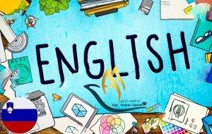 تحصیل به زبان انگلیسی در اسلوونی