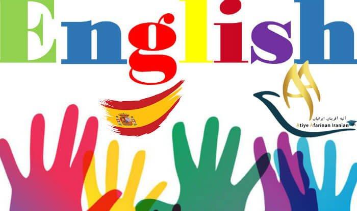 تحصیل به زبان انگلیسی در اسپانیا