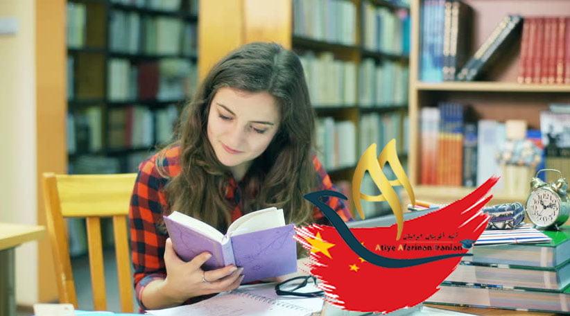 مدارک ویزای تحصیلی چین