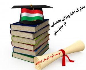 مدارک مورد نیاز برای اخذ ویزای تحصیلی مجارستان