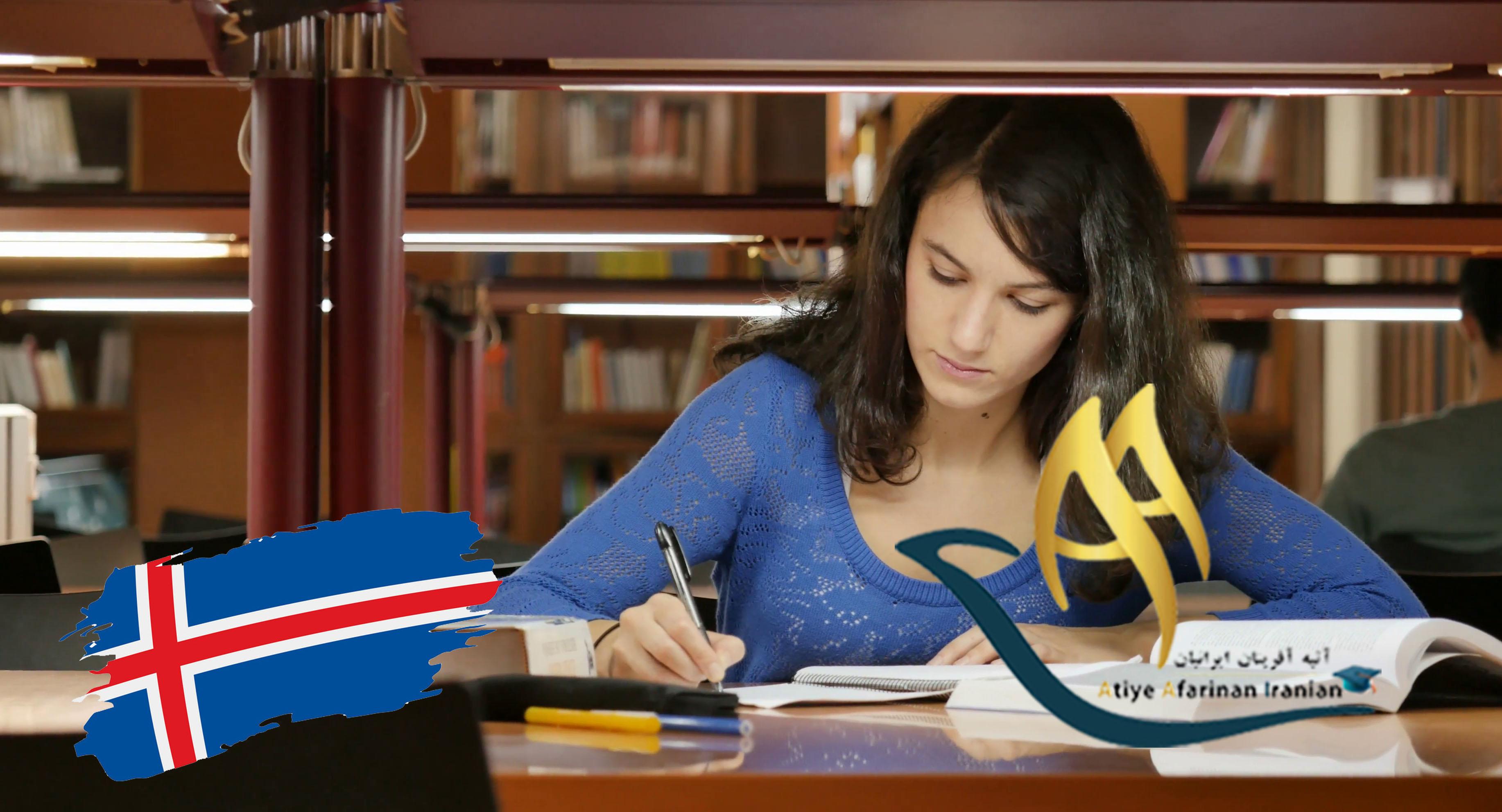 مدارک ویزای تحصیلی در ایسلند
