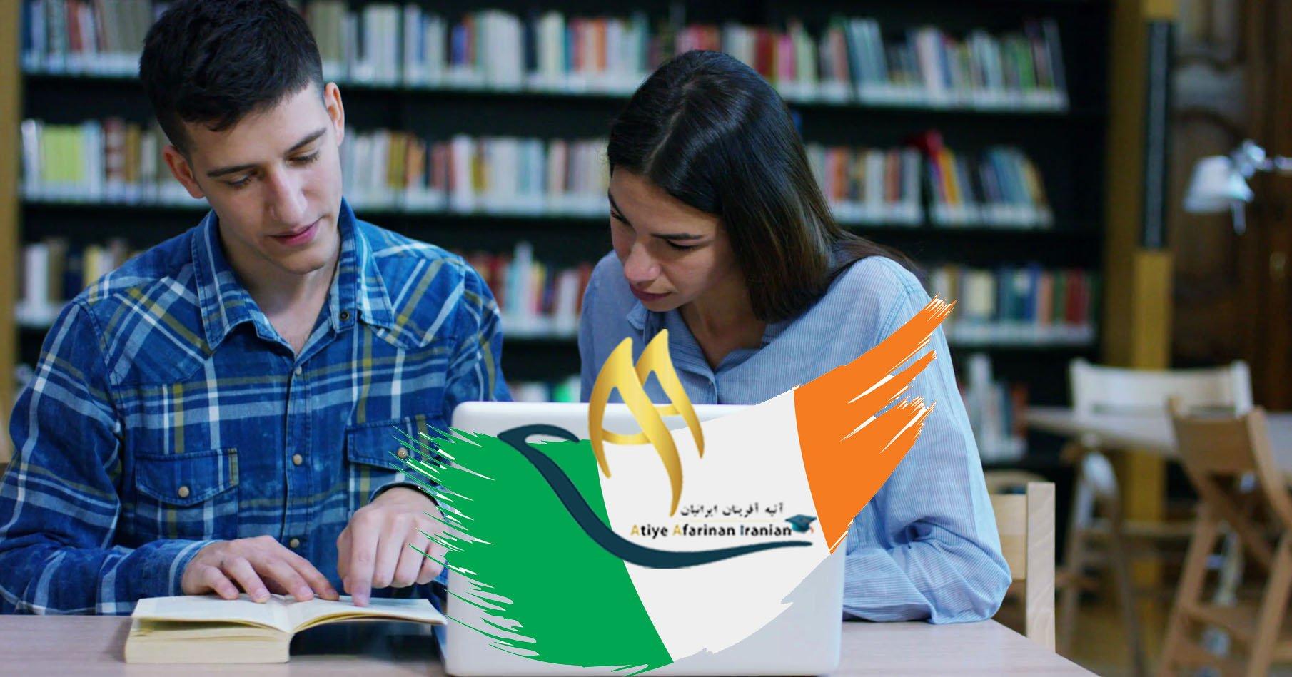 مدارک ویزای تحصیلی ایرلند