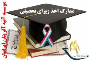 مدارک مورد نیاز برای اخذ ویزای تحصیلی لوکزامبورگ