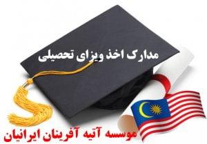 مدارک مورد نیاز برای اخذ ویزای تحصیلی مالزی