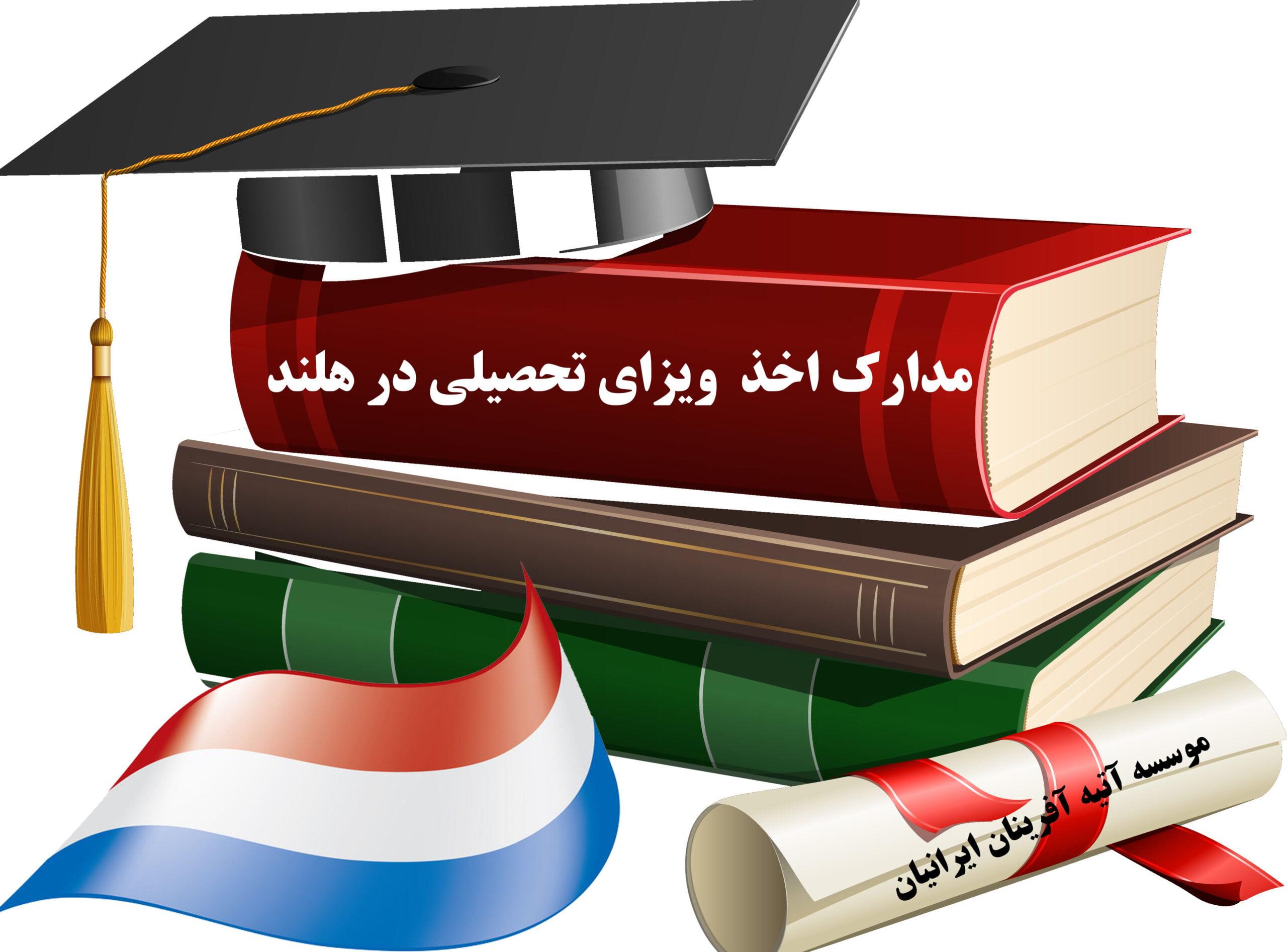 مدارک مورد نیاز برای اخذ ویزای تحصیلی هلند