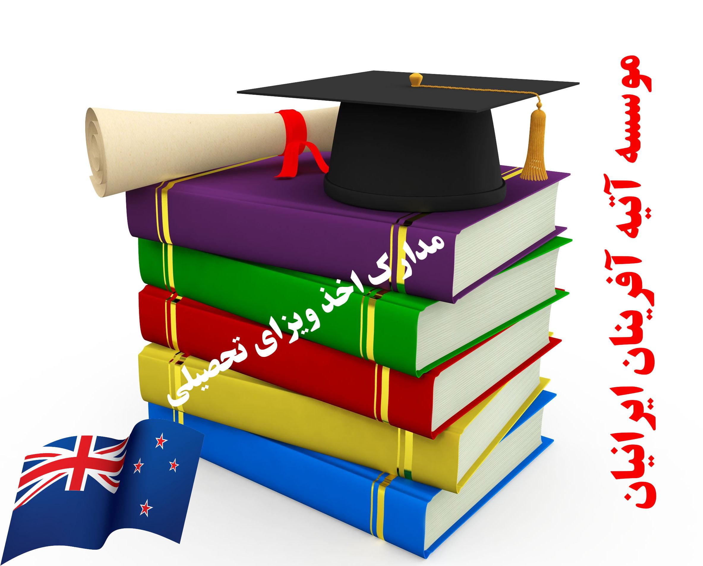 مدارک مورد نیاز برای اخذ ویزای تحصیلی نیوزلند