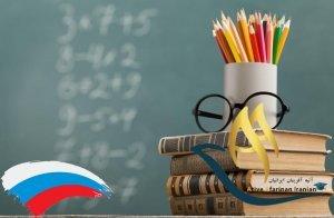 مدارک مورد نیاز برای اخذ ویزای تحصیلی روسیه