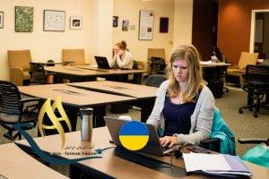 مدارک مورد نیاز برای اخذ ویزای تحصیلی اوکراین