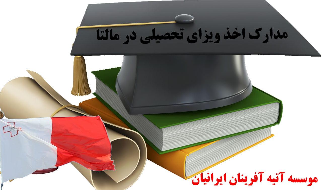 ویزای تحصیلی در مالتا