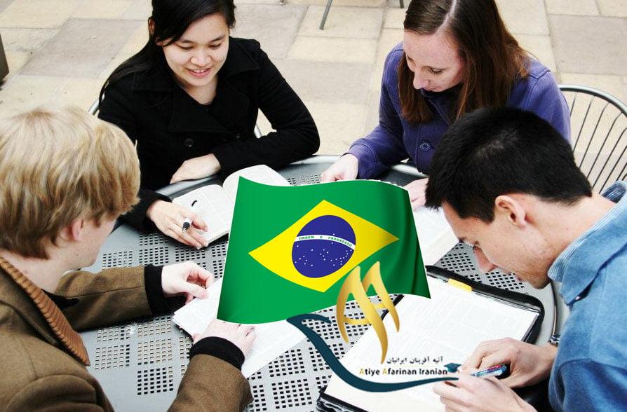 مدارک ویزای تحصیلی در برزیل