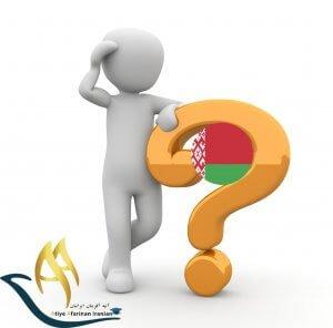 سوالات متداول در مورد تحصیل در بلاروس