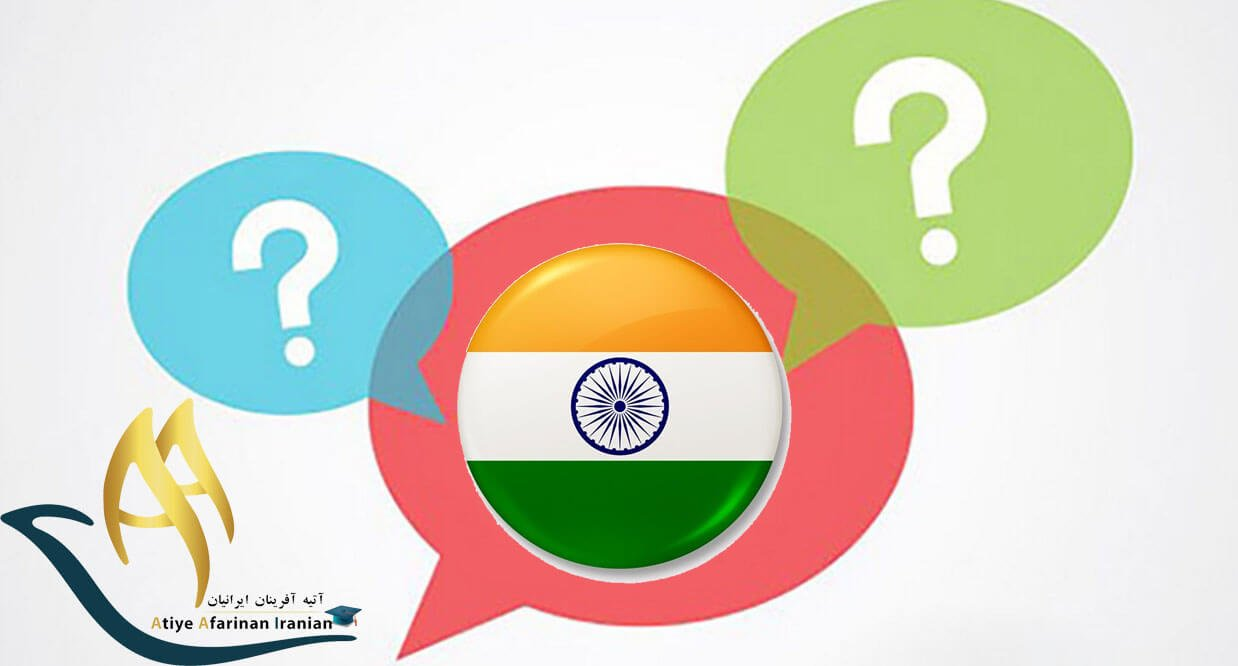سوالات متداول در مورد تحصیل در هند
