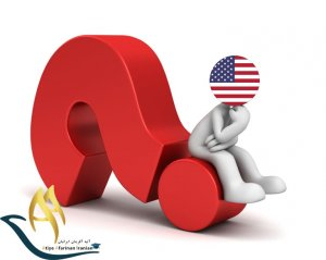 سوالات متداول در مورد تحصیل در آمریکا