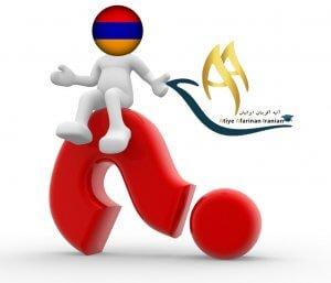 سوالات متداول در مورد تحصیل در ارمنستان