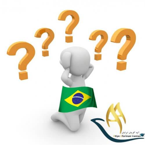 سوالات متداول در مورد تحصیل در برزیل