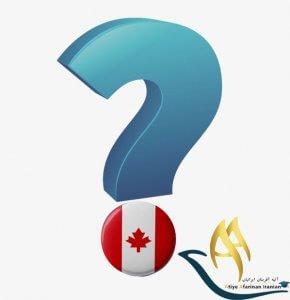 سوالات متداول در مورد تحصیل در کانادا
