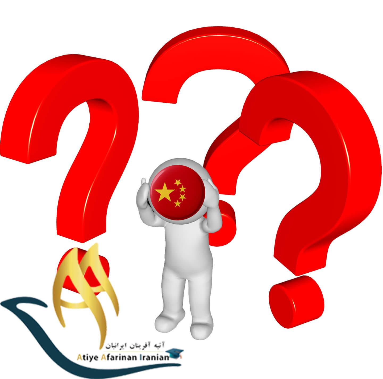 سوالات متداول در مورد تحصیل در چین