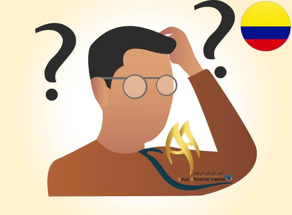 سوالات متداول در مورد تحصیل در کلمبیا