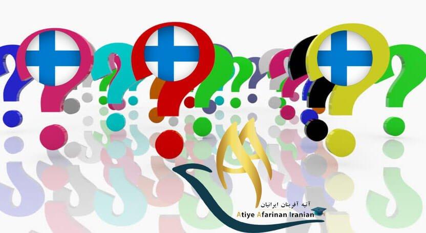 سوالات متداول در مورد تحصیل در فنلاند