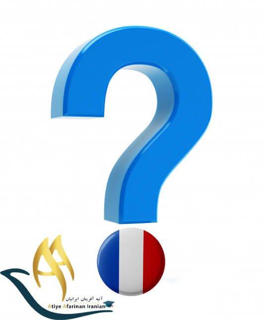 سوالات متداول در مورد تحصیل در فرانسه