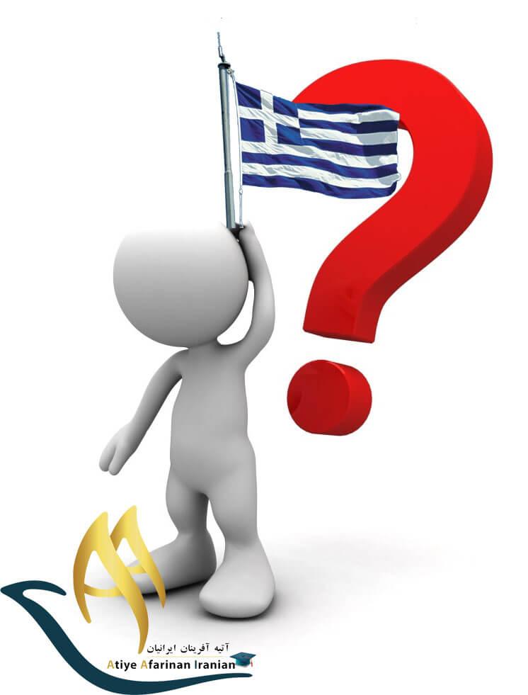 سوالات متداول در مورد تحصیل در یونان