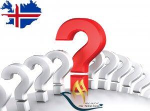 سوالات متداول در مورد تحصیل در ایسلند