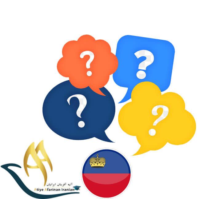 سوالات متداول در مورد تحصیل در لیختن اشتاین