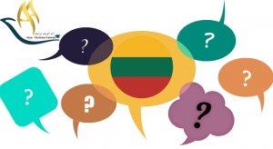 سوالات متداول در مورد تحصیل در لیتوانی