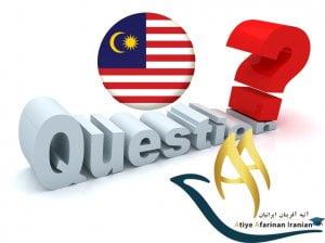 سوالات متداول بورسیه تحصیلی کشور مالزی