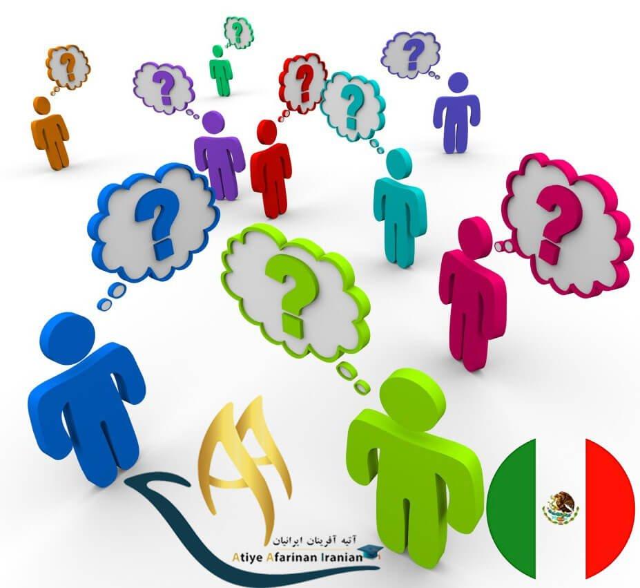 سوالات متداول در مورد تحصیل در مکزیک