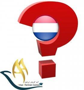 سوالات متداول در مورد تحصیل در هلند