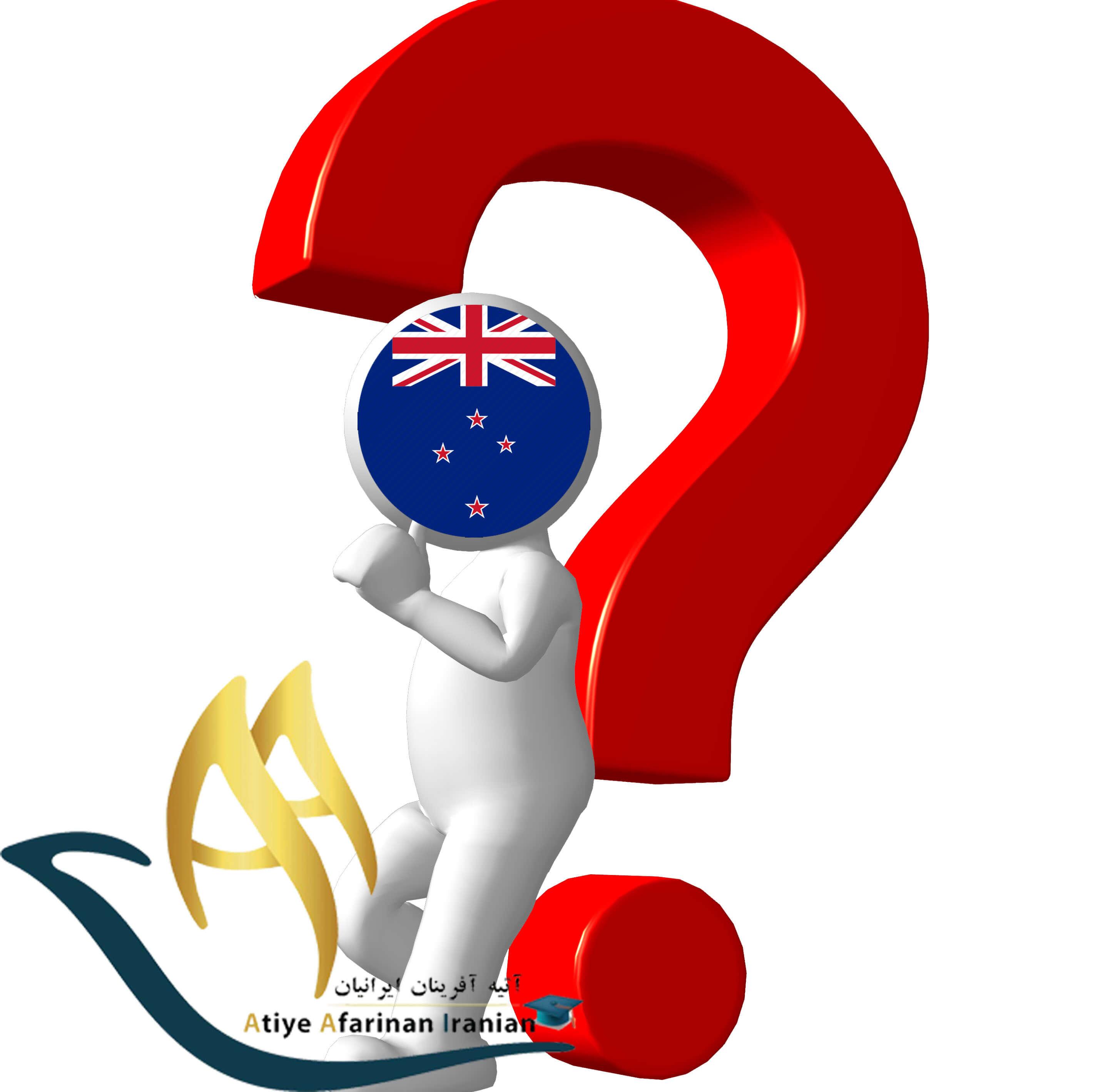 سوالات متداول در مورد تحصیل در نیوزلند