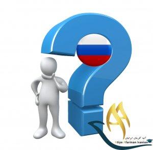 سوالات متداول در مورد تحصیل در روسیه