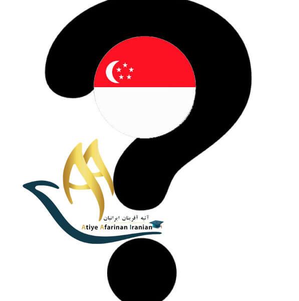 سوالات متداول در مورد تحصیل در سنگاپور