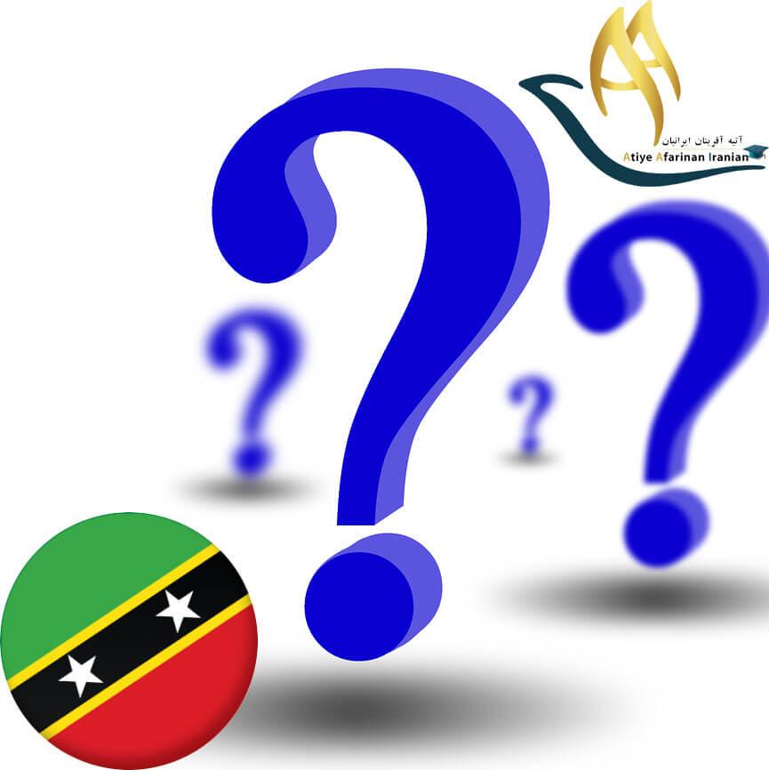 سوالات متداول در مورد تحصیل در سنت کیتس