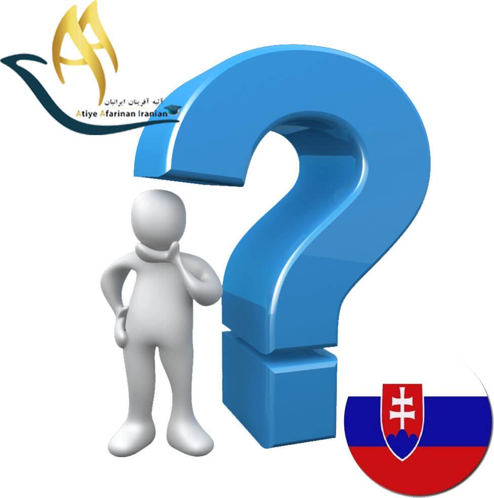 سوالات متداول در مورد تحصیل در اسلواکی