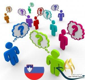 سوالات متداول در مورد تحصیل در اسلوونی