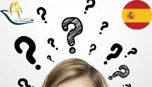سوالات متداول در مورد تحصیل در اسپانیا