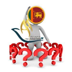 سوالات متداول در مورد تحصیل در سریلانکا