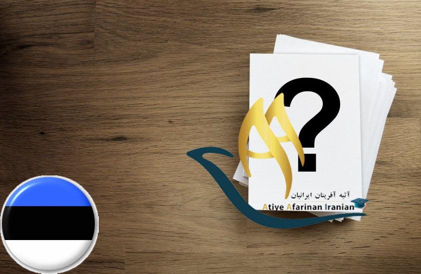 سوالات متداول در مورد تحصیل در استونی