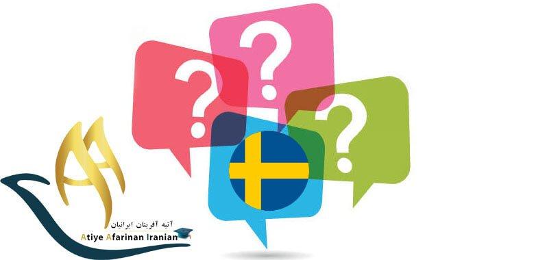 سوالات متداول در مورد تحصیل در سوئد