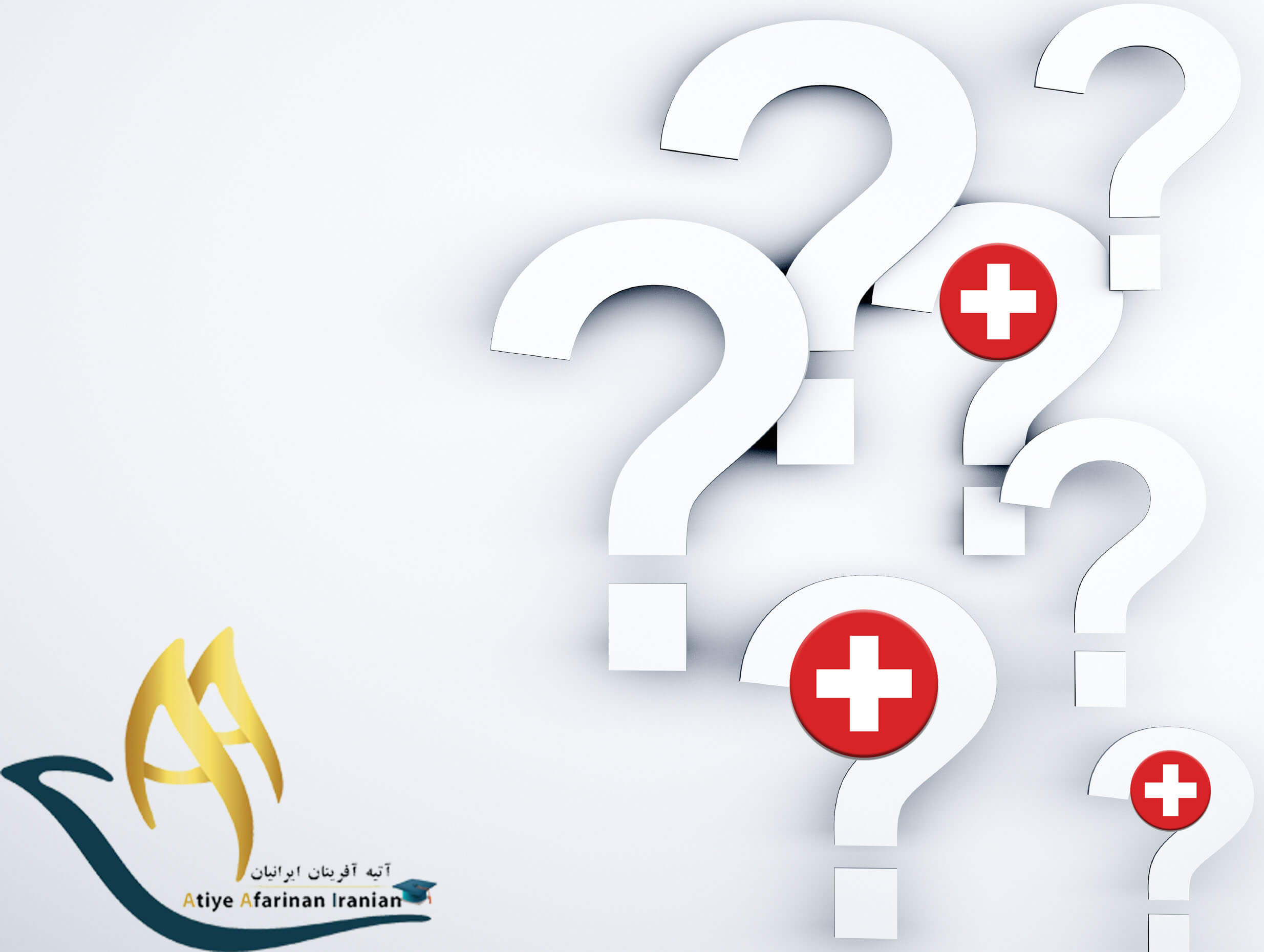 سوالات متداول در مورد تحصیل در سوئیس
