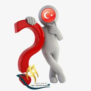 سوالات متداول در مورد تحصیل در ترکیه