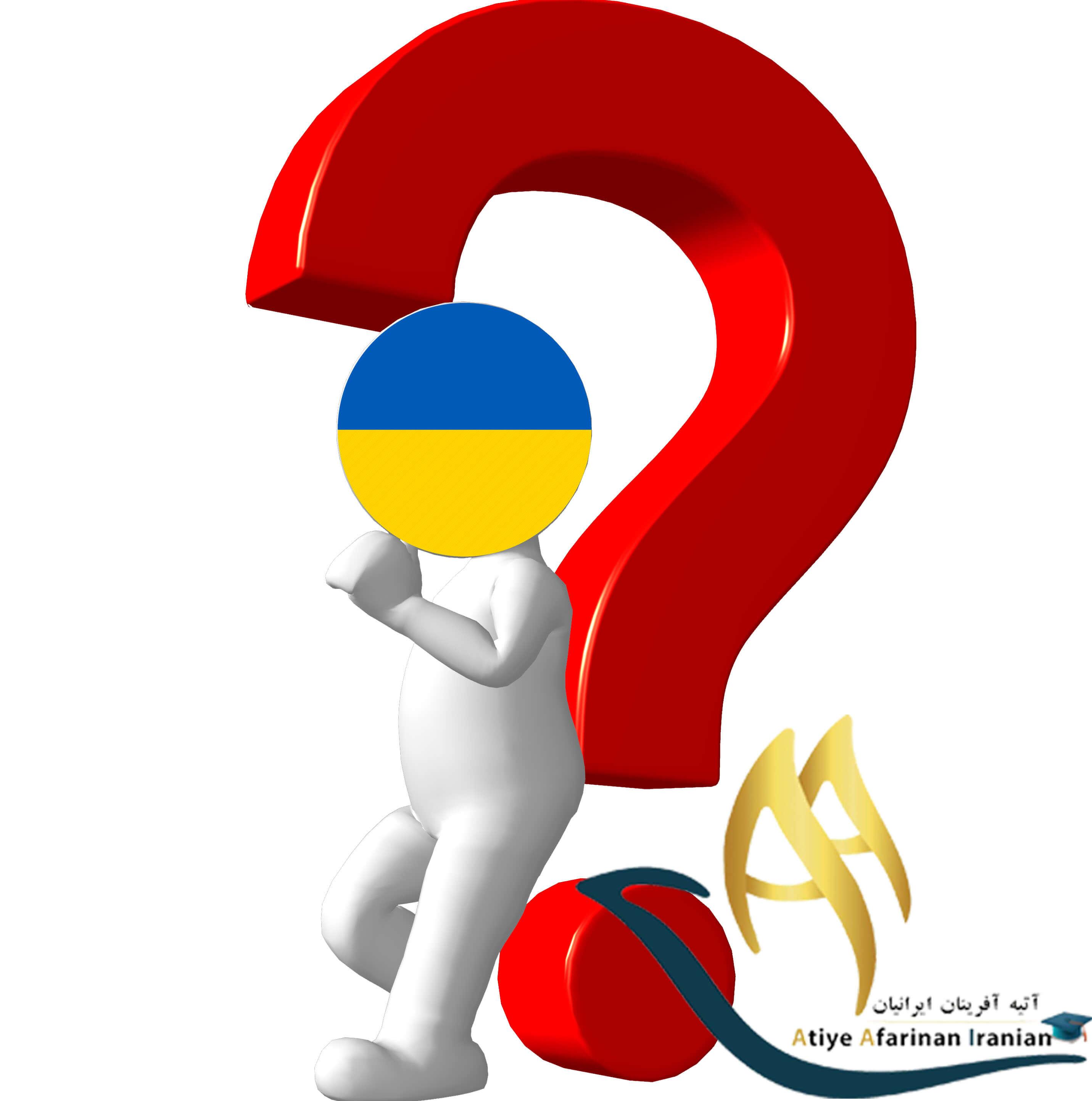 سوالات متداول در مورد تحصیل در اوکراین