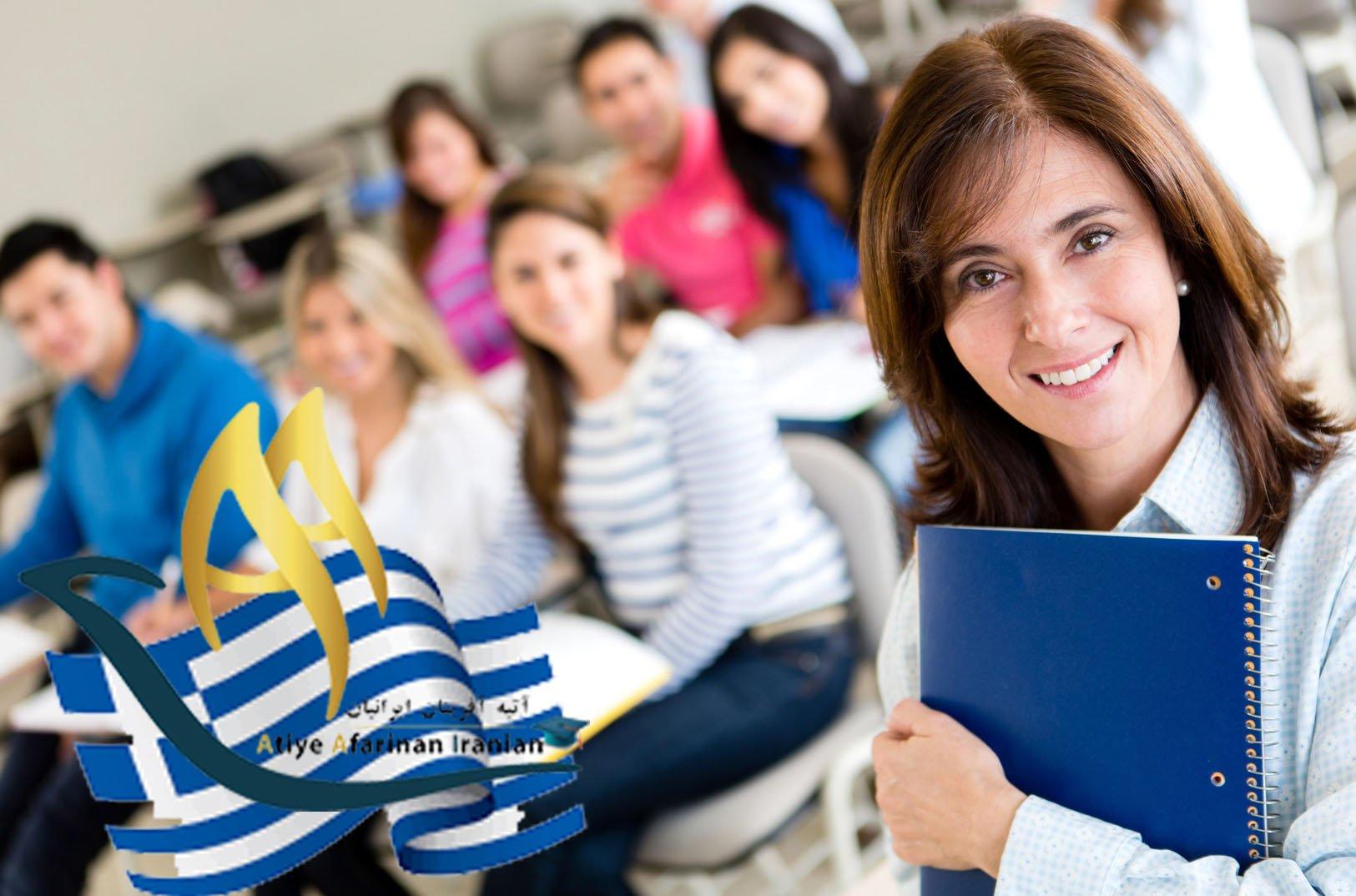 بورسیه های تحصیلی در یونان