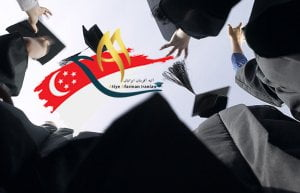 بورسیه های تحصیلی در سنگاپور