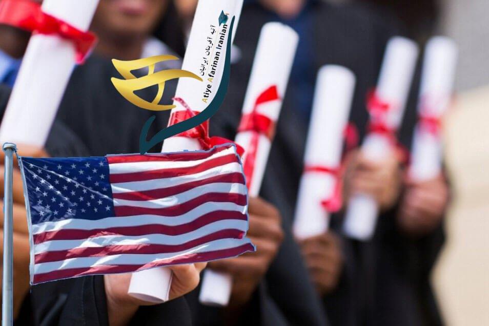 بورسیه های تحصیلی در آمریکا