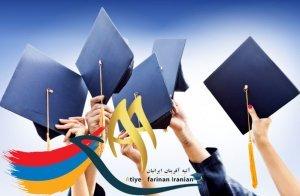 انواع بورسیه های تحصیلی در ارمنستان