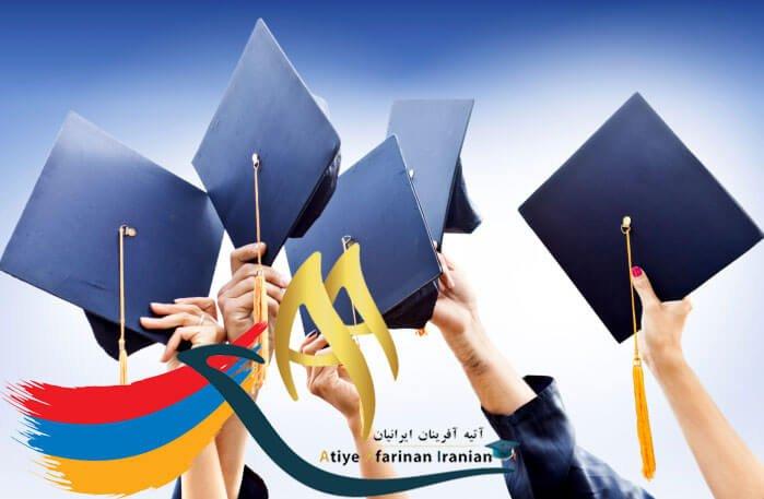 بورسیه های تحصیلی در ارمنستان