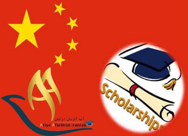 بورسیه های تحصیلی در چین